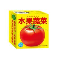小宝贝启蒙金卡:水果蔬菜(新版)