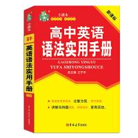 高中英语语法实用手册(状元龙)系列