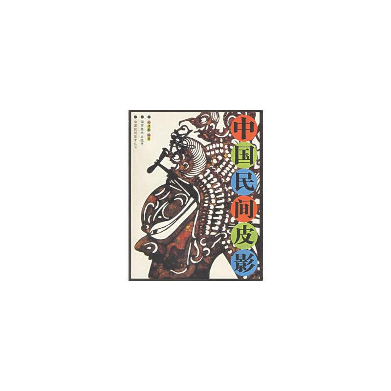 中国民间皮影, 湖南美术出版社,孙建君,具体详情请阅读页面下方《购买说明》有问题请电话联系或咨询在线客服!