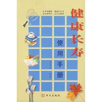 【正版二手书9成新左右】健康长寿使用手册 崔再生著 华文出版社
