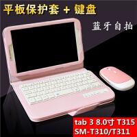 三星t310平板保护套 t311手机套 sm-T315皮套 tab3 8.0寸蓝牙键盘