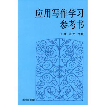 [二手旧书9成新],应用写作学习参考书,任鹰,苏杰,9787301058237,北京大学出版社
