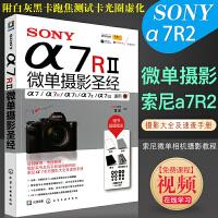 正版SONY a7R2微单摄影圣经 索尼a7系列摄影大全及速查手册 附白灰黑卡跑焦测试卡光圈虚化器 化学工业 索尼微单