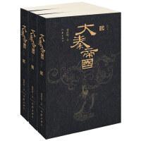 大秦帝国:精华本(全三卷)