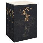 大秦帝国(缩写本)(卷上、卷中、卷下)