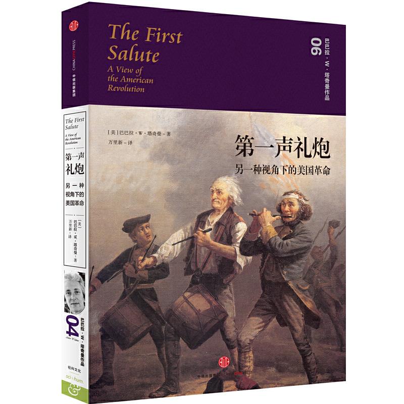 见识城邦·第一声礼炮:另一种视角下的美国革命 普利策奖两度获奖历史作家塔奇曼作品,欧洲视角下的美国革命,独立战争的光荣与偶然