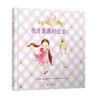 不一样的小公主:我才是真的公主!(2020年新版)