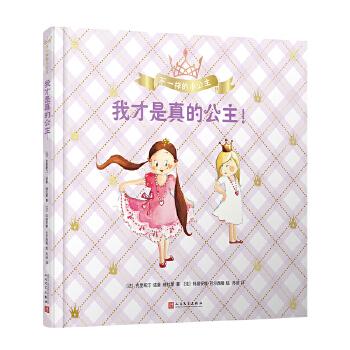 不一样的小公主:我才是真的公主!(2020年新版) 畅销法国10年,来自梦之都的公主军团!日本、韩国、意大利、荷兰、希腊等10国版权售出!