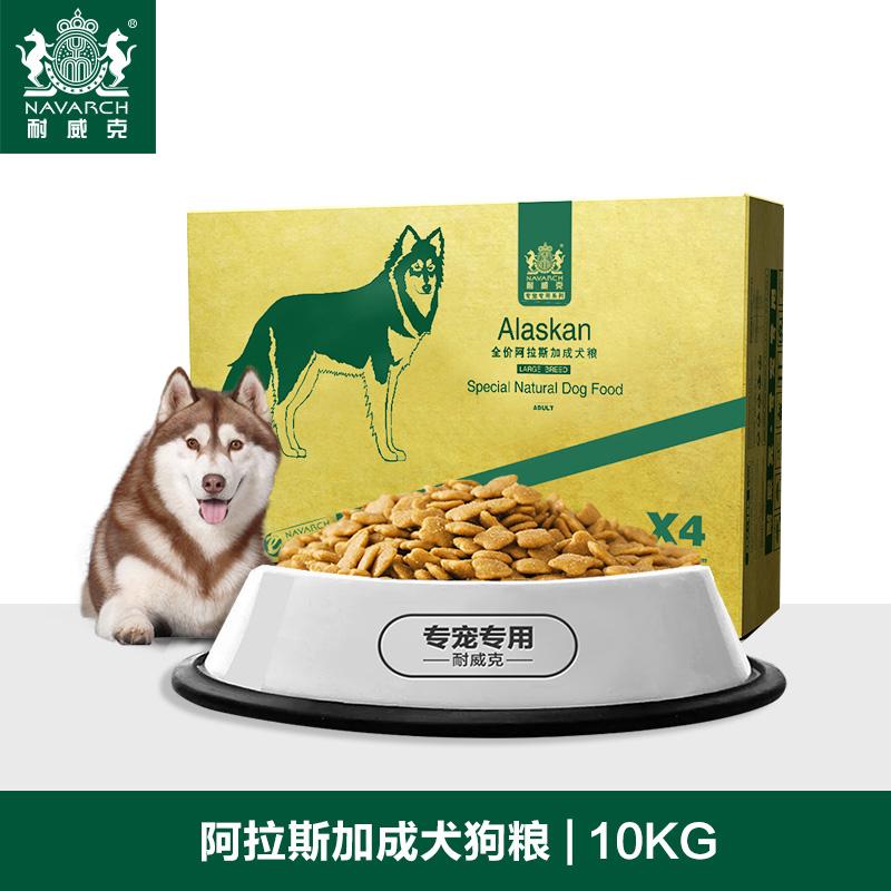 耐威克狗粮 阿拉斯加10kg成犬粮大型犬鸡肉味亮被毛犬粮全国包邮  满199-20