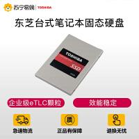 【苏宁易购】Toshiba/东芝 A100 240G SSD 台式笔记本固态硬盘非256G