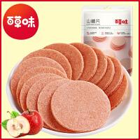 【百草味 山楂片208g】条卷糕水果干果脯蜜饯孕妇零食果丹皮