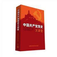 党史故事:中国共产党党史大讲堂 10DVD 党政培训 党员学习 视频光盘