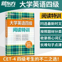 新东方:大学英语四级阅读特训