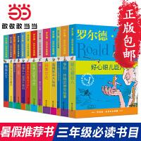 正版童书 罗尔德达尔作品典藏全套13本 四五六年级课外书儿童文学书籍经典名著内含查理和巧克力工厂了不起的狐狸爸爸
