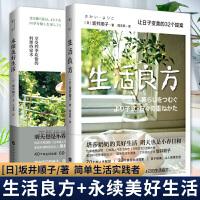 生活良方+永续美好生活(套装2册)(塔莎奶奶的美好生活,明天也是小春日和。)