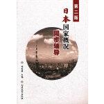 日本国家概况同步辅导(第二版)