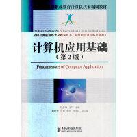 计算机应用基础(第2版)(全国计算机等级考试指导用书(校级精品课程配套教材))