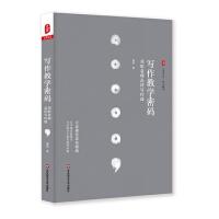 写作教学密码:邓彤老师品评写作课 大夏书系
