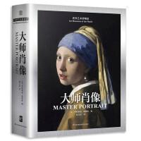 世界艺术博物馆 大师肖像 500年大师经典素描肖像头像画册 临摹向千年大师学绘人体速写回望门采尔安格丢勒鲁本斯进口作品