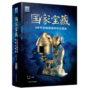 国家宝藏 100件文物讲述中华文明史 让国宝活起来 高清文物图片带你与国宝近距离接触 帮成人品鉴文物 教孩子读懂历史