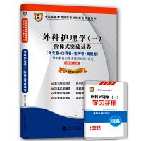 【正版】自考试卷 自考 03001 外科护理学(一)阶梯式突破试卷