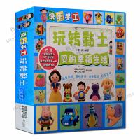 快乐手工玩转黏土 贝贝的幸福生活 黏土 益智手工儿童玩具书 亲子阅读 河南美术出版社【出版社直供】