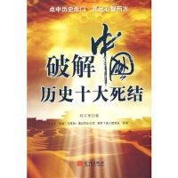 【二手旧书8成新】破解中国历史十大死结 程万军 9787802511170 金城出版社