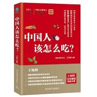 中国人该怎么吃 知名节目主持人杨澜倾心力荐 营养学书籍大全 营养师膳食指南2019 食疗养生书籍药膳食
