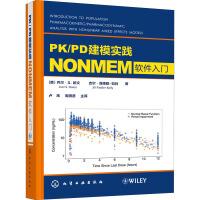 PK\PD建模实践(NONMEM软件入门)(精) (美)乔尔・S.欧文//吉尔・菲德勒-凯利 著 卢炜//周田彦 译