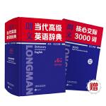 朗文当代高级英语辞典(英英.英汉双解 第6版)(赠当当专享《朗文核心交际3000词词汇手册》)