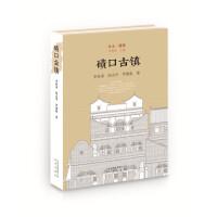 乡土・建筑 碛口古镇