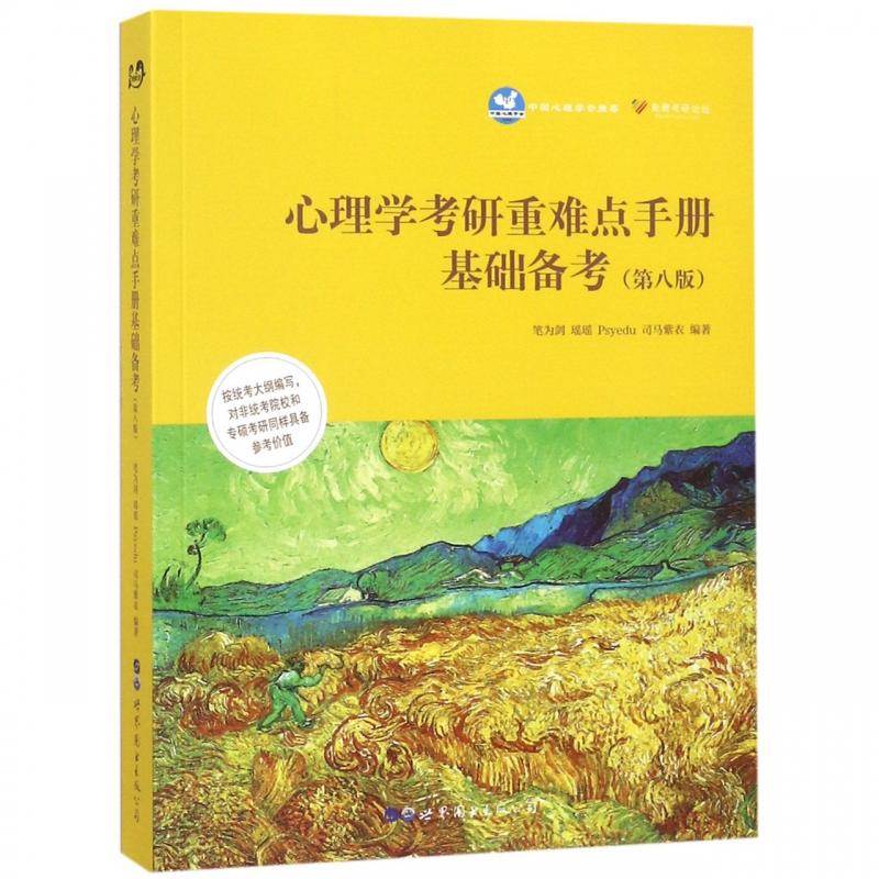 心理学考研重难点手册基础备考(第8版)