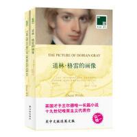 【全新正版T】 道林格雷的画像 买中文版送英文版原著 双语译林