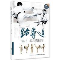跆拳道实用教程