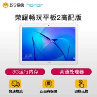 【苏宁易购】华为荣耀(honor)畅玩平板2 9.6英寸高配通话版 (3G 32G 1280x800 LTE 骁龙42