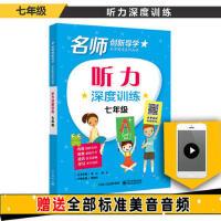 【正版二手书9成新左右】听力深度训练 七年级 杨俊朴 电子工业出版社