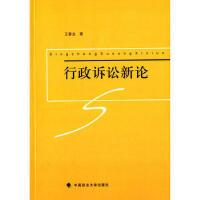 【二手书8成新】行政诉讼新论 王春业 中国政法大学出版社