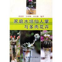 [二手正版旧书9成新]家庭水培仙人掌与多肉花卉,黄献胜,中国农业出版社有限公司
