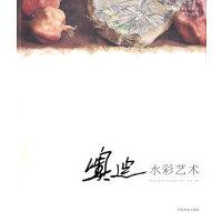 奥迪水彩艺术(名师绘画技法系列丛书)(1-1)