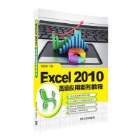 Excel 2010 高级应用案例教程