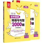 金英语――初中英语短语与句型2000题(附答案详解)