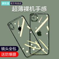 苹果12手机壳iPhone11Pro Max透明x硅胶12p超薄xr防摔iphone12摄像镜头全包保护11promax