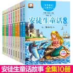 全集正版10册安徒生童话注音版 小学生课外阅读书籍1-3年级 一二年级必读经典读物 儿童绘本故事书6-7-8岁 童话带