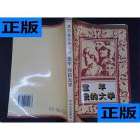 【二手旧书9成新】童年:我的大学(高尔基名著系列) /马克西姆?高