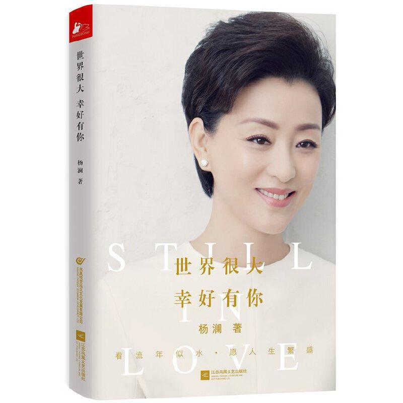 世界很大,幸好有你 1996年《凭海临风》后,杨澜女士20年来新个人散文作品,继《一问一世界》《幸福要回答》后,又一力作!