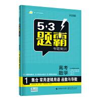 曲一线 高考数学 1集合 常用逻辑用语 函数与导数 53题霸专题集训2020版 五三适用年级:高二高三