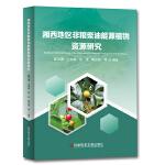 湘西地区非粮柴油能源植物资源研究