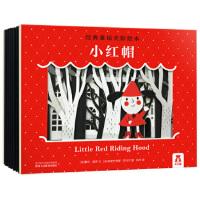 经典童话光影绘本:小红帽