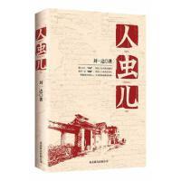 【二手书8成新】《人虫儿》(看人虫儿斗法,体验人间真伪善恶! 刘一达 北京联合出版公司