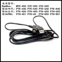 数位板 BamBoo CTE-650/450 MTE-450 USB数据线 手绘板线